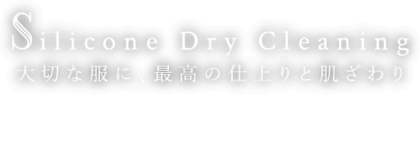 Silicone Dry Cleaning|大切な服に、最高の仕上りと肌ざわり